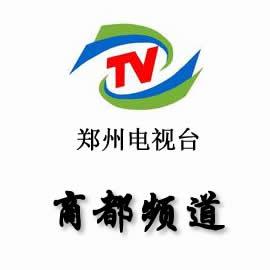 郑州电视台二套商都频道logo