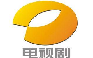 湖南电视台电视剧频道logo