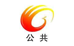 广元电视台公共生活频道logo