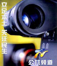 宁夏电视台公共频道logo