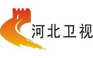 河北电视台河北卫视logo