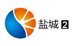 盐城电视台二套民生服务频道logo