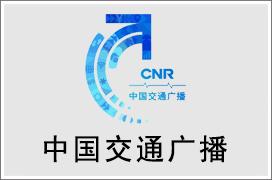 中国交通广播FM99.6频率