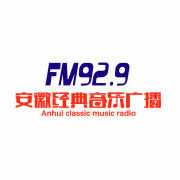 经典音乐广播FM92.9频率