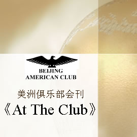 At The Club