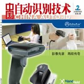 中国自动识别技术