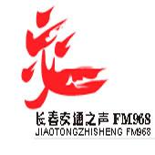 交通广播FM96.8频率