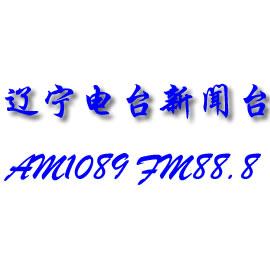 辽宁人民广播电台新闻广播AM1089 FM88.8 频率