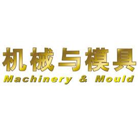 机械与模具