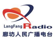廊坊人民广播电台长书频率FM100.3 AM585频率