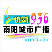 南阳人民广播电台悦动936南阳城市广播FM93.6频率