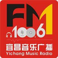 宜昌人民广播电台音乐广播FM100.6频率