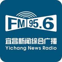 宜昌人民广播电台新闻综合广播FM95.6频率