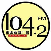南阳人民广播电台新闻广播FM104.2频率