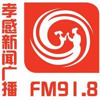 孝感人民广播电台新闻综合广播FM91.8频率