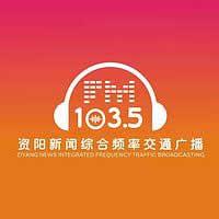 资阳人民广播电台新闻综合频率交通广播FM103.5频率