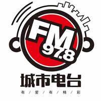 玉林人民广播电台城市电台FM97.8频率