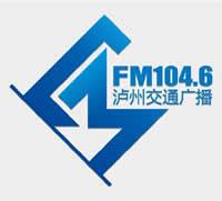 泸州人民广播电台交通广播FM104.6频率
