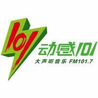 动感101FM101.7频率