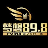 遵义人民广播电台综合广播FM89.8频率
