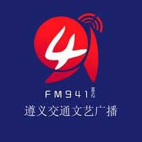 遵义人民广播电台交通文艺广播FM94.1频率