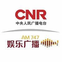 娱乐调频AM747频率