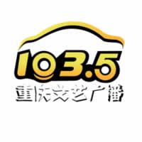 文艺广播FM105.3频率