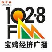 宝鸡人民广播电台经济广播FM102.8 AM900频率