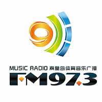 音乐广播FM97.3频率