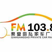 秦皇岛人民广播电台私家车广播FM103.8频率