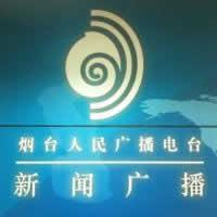 烟台人民广播电台新闻综合fm101频率
