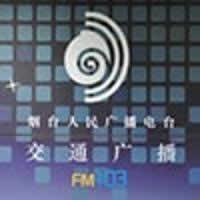 烟台人民广播电台交通频率fm103频率