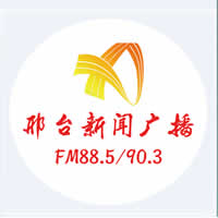 邢台人民广播电台新闻综合FM90.3/FM89.6/AM1188频率