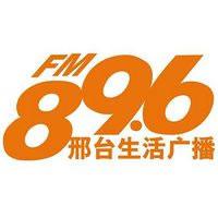 邢台人民广播电台生活广播FM89.6频率