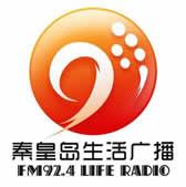 秦皇岛人民广播电台欢乐调频FM92.4频率