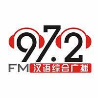 通辽人民广播电台汉语综合广播FM97.2频率