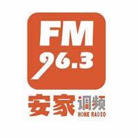 吉林人民广播电台教育广播安家调频fm96.3频率