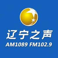 辽宁人民广播电台综合台辽宁之声FM102.9频率