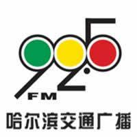 哈尔滨广播电台交通广播FM92.5频率