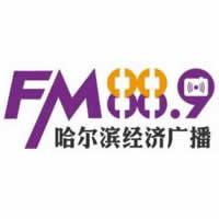 哈尔滨广播电台经济广播AM972和FM88.9频率