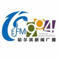 哈尔滨广播电台新闻广播FM904,AM837频率