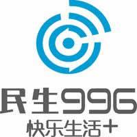 民生休闲FM99.6频率