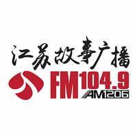 故事�V播FM104.9,AM1206�l率