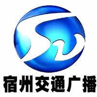 宿州人民广播电台交通频率FM107.3频率