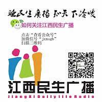 江西人民广播电台民生广播FM101.9频率