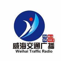 威海人民广播电台交通广播FM95.0 FM02.2频率