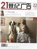 21世纪广告·双周刊